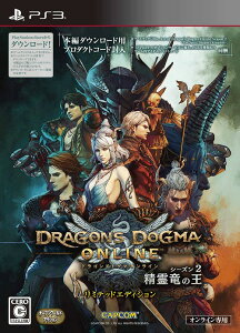 ドラゴンズドグマ オンライン シーズン2 リミテッドエディション[PS3] / ゲーム