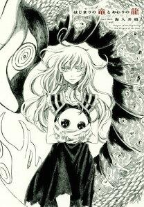 はじまりの竜とおわりの龍 (ビッグコミックス スペシャル)[本/雑誌] (コミックス) / 海人井槙/著