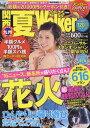 関西夏Walker2016 【表紙】 松岡茉優 (ウォーカームック)[本/雑誌] / KADOKAWA