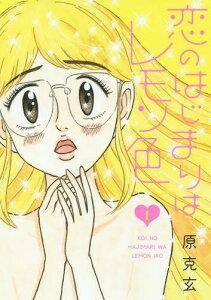 恋のはじまりはレモン色 1 (ヤングジャンプコミックス)[本/雑誌] (コミックス) / 原克玄/著