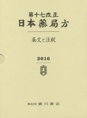 第十七改正日本薬局方-条文と注釈-[本/雑誌] / 日本薬局方解説書編集委員会/編