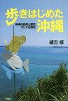 歩きはじめた沖縄 沖縄の自然と歴史、そして辺野古[本/雑誌] / 緒方修/著