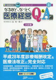 なるほど、なっとく医療経営Q&A50 (医療経営士実践テキストシリーズ)[本/雑誌] / 長英一郎/著