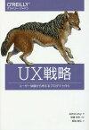 UX戦略 ユーザー体験から考えるプロダクト作り / 原タイトル:UX Strategy[本/雑誌] / JaimeLevy/著 安藤幸央/監訳 長尾高弘/訳