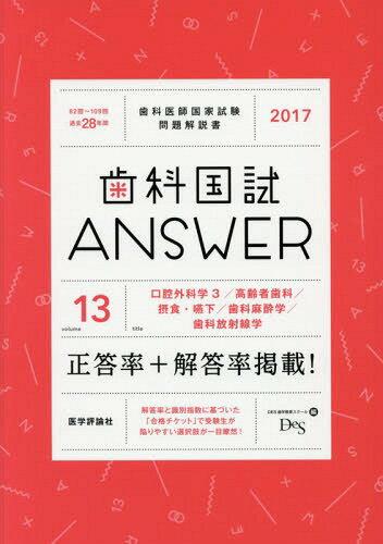 歯科国試ANSWER 2017-13[本/雑誌] / DES歯学教育スクール/編集