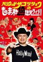 ハリウッドザコシショウのものまね100連発ライブ ![DVD] / バラエティ (ハリウッドザコシショウ)