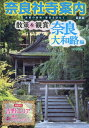 [書籍のゆうメール同梱は2冊まで]/奈良社寺案内 散策&観賞