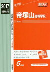 帝塚山高等学校 ('17 受験用 高校別入試対策シ 199)[本/雑誌] / 英俊社