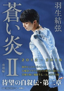蒼い炎II -飛翔編-[本/雑誌] (単行本・ムック) / 羽生結弦