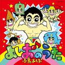 よしおのうた [CD+DVD][CD] / 小島よしお