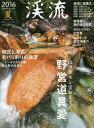 渓流 2016夏 (別冊つり人)[本/雑誌] / つり人社