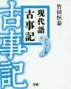 現代語古事記 ポケット版[本/雑誌] / 竹田恒泰/著