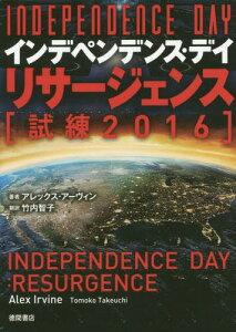 インデペンデンス・デイ:リサージェンス 試練/2016 / 原タイトル:Independence Day:Resurgence[本/雑誌] / アレックス・アーヴィン/著 竹内智子/訳