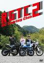 RGツーリングクラブ 2[DVD] / バラエティ (レイザーラモンRG / チュートリアル 他)