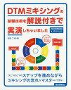 DTMミキシングの基礎技術を解説付きで実演しちゃいました[本/雑誌] / 石田ごうき/著