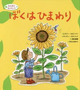 ぼくはひまわり / 原タイトル:Tom's Sunflower (みんなのきょうしつ)[本/雑誌] / ヒラリー・ロビンソン/文 マンディ・スタンレイ/絵 きむらゆかり/訳