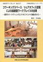 コワーキングスペース シェアオフィス空間 (OMUPブックレット)[本/雑誌] / 橋本沙也加/著