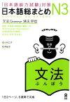 日本語総まとめ N3 文法[本/雑誌] (単行本・ムック) / 佐々木 仁子 松本 紀子