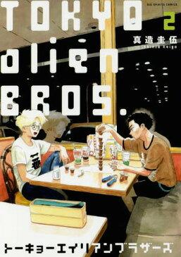 トーキョーエイリアンブラザーズ 2 (ビッグコミックス)[本/雑誌] (コミックス) / 真造圭伍/著