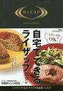 [書籍のゆうメール同梱は2冊まで]/自宅でできるライザップ 食事編[本/雑誌] / 扶桑社