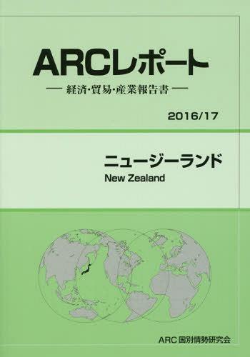 ニュージーランド ('16-17)[本/雑誌] / ARC国別情勢研究会/編集