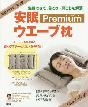 安眠ウェーブ枕 Premium 熟睡でき (講談社の実用MOOK)[本/雑誌] / 笠原巖/著