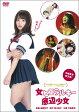 女ヒエラルキー底辺少女[DVD] / 邦画