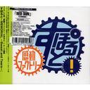 すぽると!MEMORIAL〜Sweat and Tears〜[CD] / オムニバス