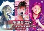 後浦なつみコンサートツアー2005春「トライアングルエナジー」[DVD] / 後浦なつみ