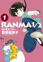 らんま1/2[本/雑誌] 1 (少年サンデーコミックス スペシャル) (コミックス) / 高橋留美子/著