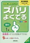 ズバリよくでる 東京書籍版 理科 1年 (平28)[本/雑誌] / 新興出版社啓林館