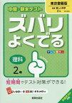 ズバリよくでる 東京書籍版 理科 2年 (平28)[本/雑誌] / 新興出版社啓林館