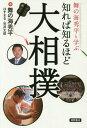 知れば知るほど大相撲 舞の海秀平と学ぶ[本/雑誌] / 舞の海秀平/著 はすまる/著 荒井太郎/著