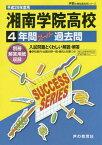 湘南学院高等学校 4年間スーパー過去問 (平29 高校受験K 12)[本/雑誌] / 声の教育社