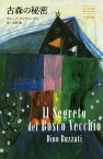 古森の秘密 / 原タイトル:IL SEGRETO DEL BOSCO VECCHIO (はじめて出逢う世界のおはなし)[本/雑誌] / ディーノ・ブッツァーティ/著 長野徹/訳