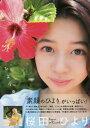 桜田ひより1st写真集「ひより日和。」 (TOKYO NEWS MOOK)[本/雑誌] / 佐藤佑一/撮影