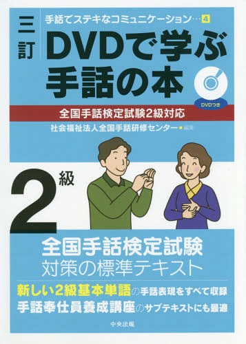 DVDで学ぶ手話の本2級 (手話でステキなコミュニケーション)[本/雑誌] / 全国手話研修センター/編集