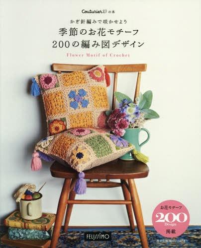 季節のお花モチーフ200の編み図デザイン