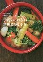 予約のとれない料理教室レシピ (弱火調理で劇的においしくなる)[本/雑誌] / 水島弘史/著