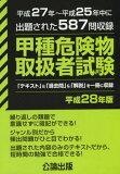 平28 甲種危険物取扱者試験[本/雑誌] / 公論出版
