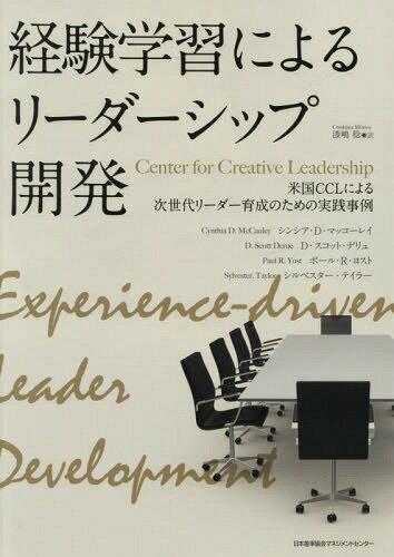 経験学習によるリーダーシップ開発 米国CCLによる次世代リーダー育成のための実践事例 / 原タイト...