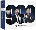99.9-刑事専門弁護士- DVD-BOX[DVD] / TVドラマ