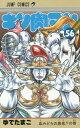 キン肉マン 56 (ジャンプコミックス)[本/雑誌] (コミックス) / ゆでたまご/著