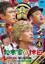 松本家の休日 4[DVD] / バラエティ (松本人志、宮迫博之、たむらけんじ ほか)
