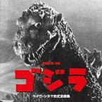 映画「ゴジラ」(1954) ライヴ・シネマ形式全曲集[CD] / 和田薫 (指揮)/日本センチュリー交響楽団