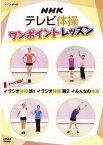NHKテレビ体操 ワンポイントレッスン 〜すべて解説! ラジオ体操第1・ラジオ体操第2・みんなの体操〜[DVD] / 趣味教養