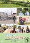 関口知宏のヨーロッパ鉄道の旅 ベルギー編[DVD] / ドキュメンタリー