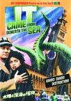 水爆と深海の怪物 モノクロ & カラーライズ版[DVD] / 洋画