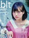 blt graph. Vol.10 【表紙】 平手友梨奈(欅坂46) (TOKYO NEWS MOOK)[本/雑誌] / 東京ニュース通信社 - CD&DVD NEOWING