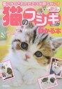猫のフシギがわかる本 猫にかくされたヒミツが明らかに![本/雑誌] / 学研プラス